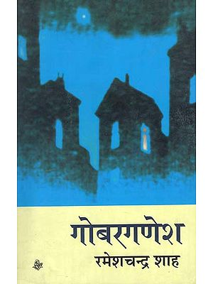 गोबरगणेश: Gobarganesh (A Novel by Ramesh Chandra Shah)