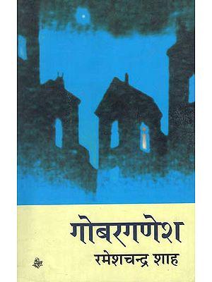 गोबरगणेश: Gobarganesh (A Novel by Ramesh Chandra Shah)