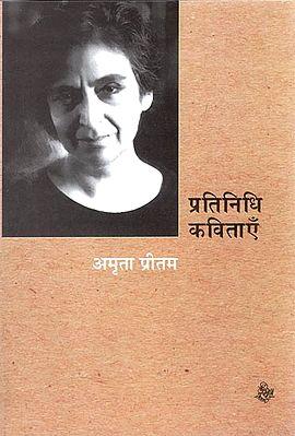 प्रतिनिधि कविताएँ - Amrita Pritam: Representative Poems