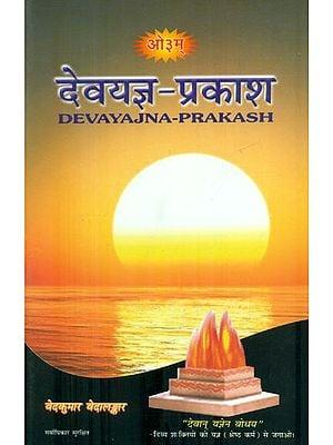 देवयज्ञ प्रकाश:  Devayajna Prakasha (Romanisation of Vedic Mantras for Dev Yajna with Bhajan)