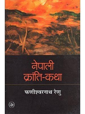 नेपाली क्रांति कथा: Revolution Story of Nepali
