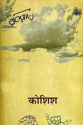 कोशिश: Koshish (Hindi Poems)