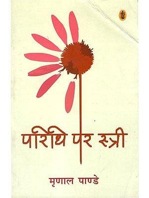 परिधि पर स्त्री: Paridhi Par Stri (Essays by Mrinal Pandey)
