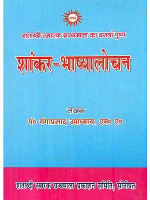 शांकर-भाष्यलोचन: An Aryasamajist Looks at Shankar Bhashya