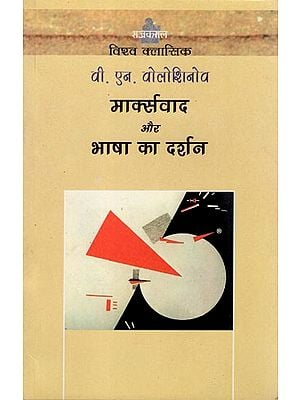मार्क्सवाद और भाषा का दर्शन: Marxism and The Philosophy of Language