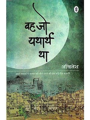 वह जो यथार्थ था: A Hindi Novel
