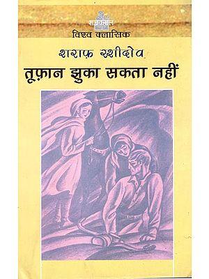 तूफान झुका सकता नहीं: Tufan Jhuka Sakta Nahin (A Novel)