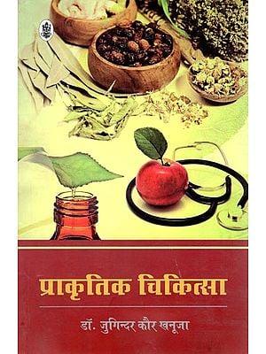 प्राकृतिक चिकित्सा नेचर क्योर पर संपूर्ण जानकारी: Complete Information on Naturopathy