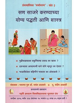 सण साजरे करण्याच्या योग्य पद्धती आणि शास्त्र - Appropriate Method and Science in Celebrating Holy Festivals