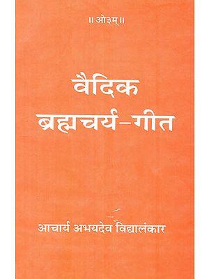 वैदिक ब्रहाचर्य गीत:  Vaidik Brahmacharya Geet