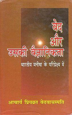 वेद और उसकी वैज्ञानिकता: Veda and its Scientism