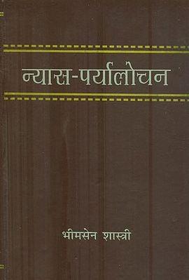 न्यास पर्यालोचन: Study of Nyasa (An Old and Rare Book)