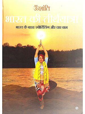 भारत की तीर्थयात्रा: Pilgrimage to india