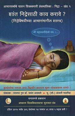 शांत निद्रेसाठी काय करावे ? - How to Sleep Peacefully ? (Marathi)