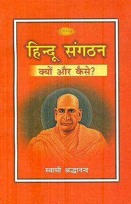 हिन्दू संगठन: Organization of Hindu (Why and How)