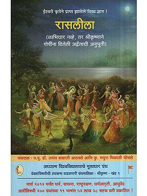 रासलीला - Rasa Lila (Marathi)