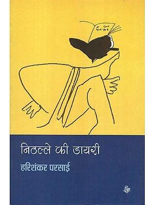 निठल्ले की डायरी: Nithalle ki Diary (Satire)