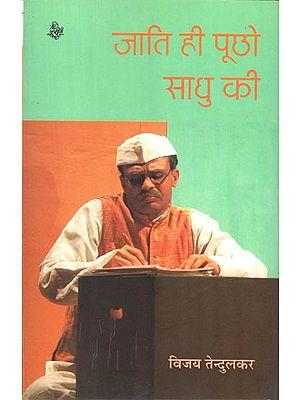 जाति ही पूछो साधु की: Jaati hi Puchho Sadhu ki (Play)