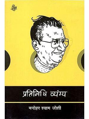 प्रतिनिधि व्यंग्य: Representative Satire by Manohar Shyam Joshi
