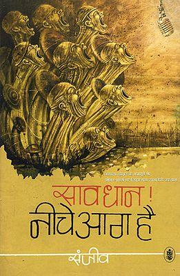 सावधान! नीचे आग है: Sawdhan! Neeche Aag Hai (A Novel)