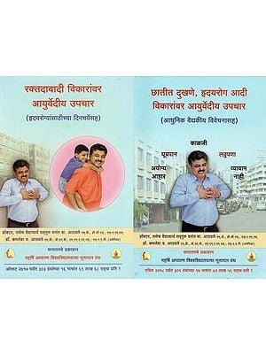 ह्र्दयाच्या विकारांवर आयुर्वेदीय उपचार - Heart Diseases Ayurvedic Concept in Marathi (Set of 2 Volumes)