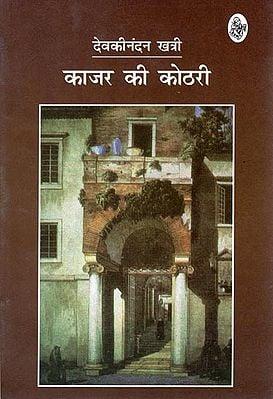 काजर की कोठरी: Kajar Ki Kothari (A Novel)