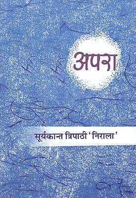 अपरा: Apara (Poems)