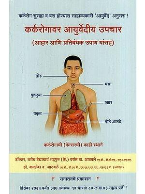 कर्करोगावर आयुर्वेदीय उपचार - Conquer Your Cancer Ayurvedic Concept (Marathi)