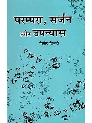 परम्परा, सर्जन और उपन्यास : Tradition and Creation in Fiction