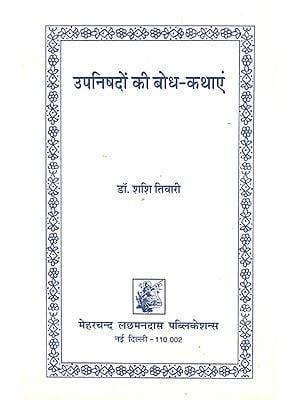 उपनिषदों की बोध कथाएं: Stories from Upanishads