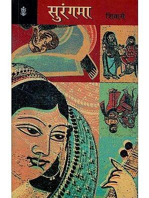 सुरंगमा: Surangama  (A Novel)