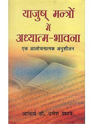 याजुष् मंत्रों में अध्यात्म भावना: Spirituality in Yajurveda