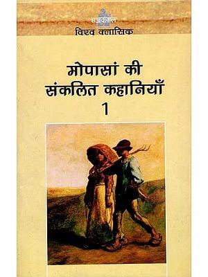 मोपांसा की संकलित कहानियाँ: Compiled stories of Mopansa - Volume One (Hindi Stories)