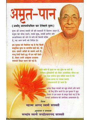 अमृत पान: Amrit Pan (Educational Stories)