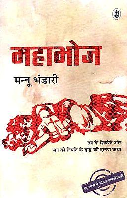 महाभोज: Mahabhoj (A Novel)