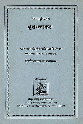 वृत्तरत्नाकर: Vrtta Ratnakara