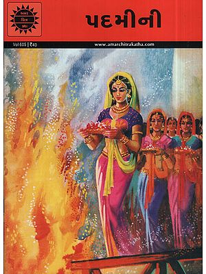 પદમીની – Padmini in Gujarati (Comic)
