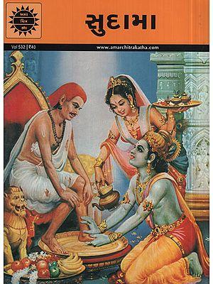 સુદામા – Sudama in Gujarati (Comic)