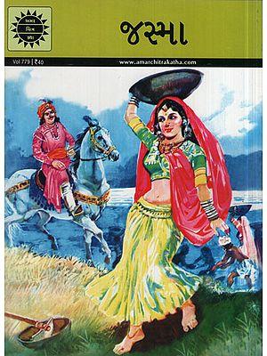 જસ્મા – Jasma in Gujarati (Comic)