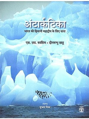अंटार्कटिका: Antarctica (India's Journey to the Frozen Continent)