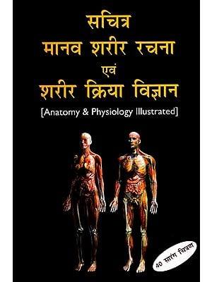 सचित्र मानव शरीर रचना एवं शरीर क्रिया विज्ञान: Anatomy & Physiology Illustrated