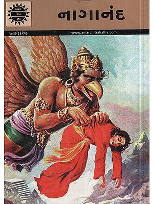 નાગાનંદ – Naganand in Gujarati (Comics)