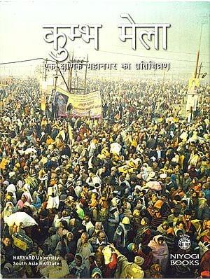 कुम्भ मेला: Kumbha Mela