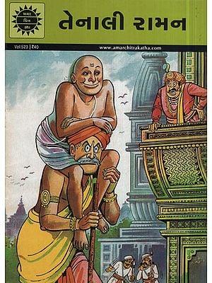તેનાલી રામન - Tenali Raman in Gujarati (Comic)