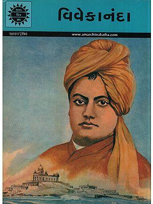 વિવેકાનંદ - Vivekananda in Gujarati (Comic)