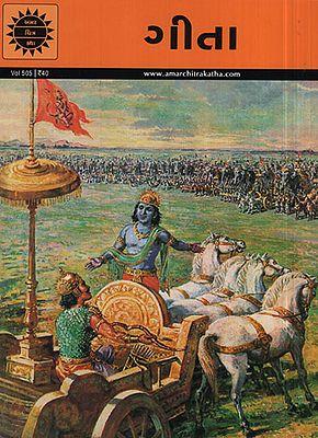 ગીતા – Gita in Gujarati (Comic)