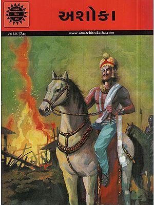 અશોકા – Ashoka in Gujarati (Comic)