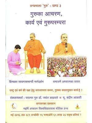 गुरु का आचरण कार्य एवं गुरुपरम्परा: Guru's Conduct Work and Guru Tradition