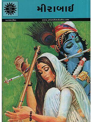 મીરા બાઈ - Mira bai in Gujarati (Comic)