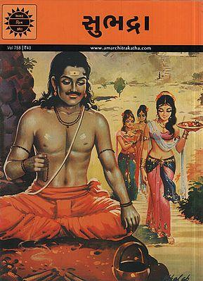 સુભદ્રા – Subhadra in Gujarati (Comic)